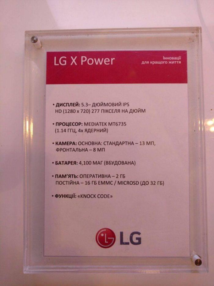 LG-X-Power-035-700×934