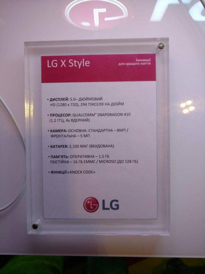 LG-X-Style-036-700×934