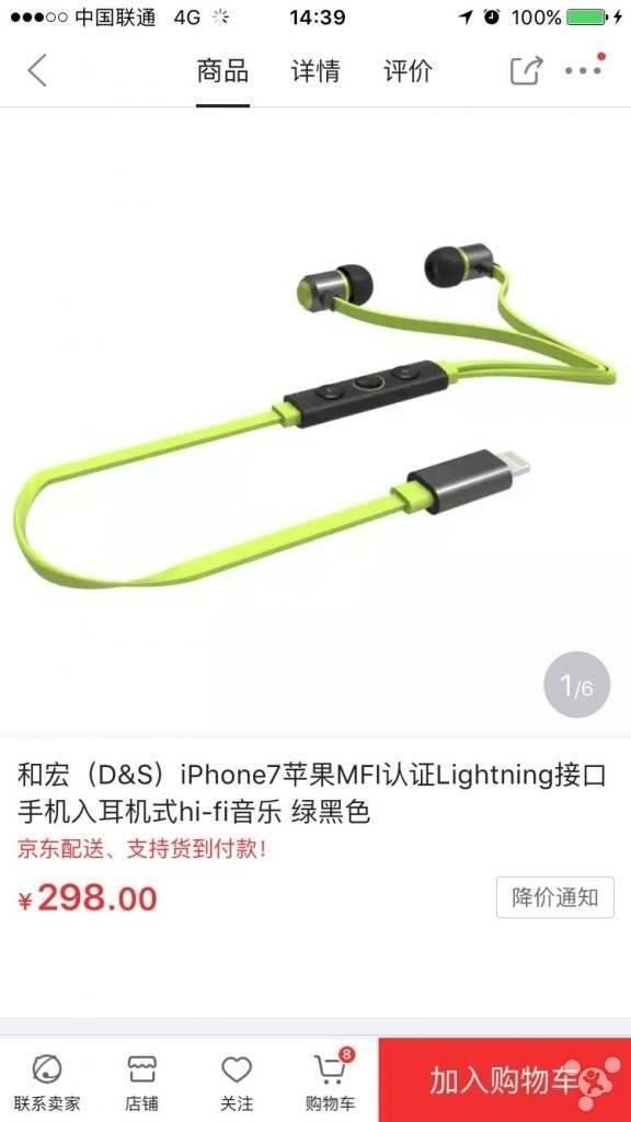 iPhone 7 no jack 3