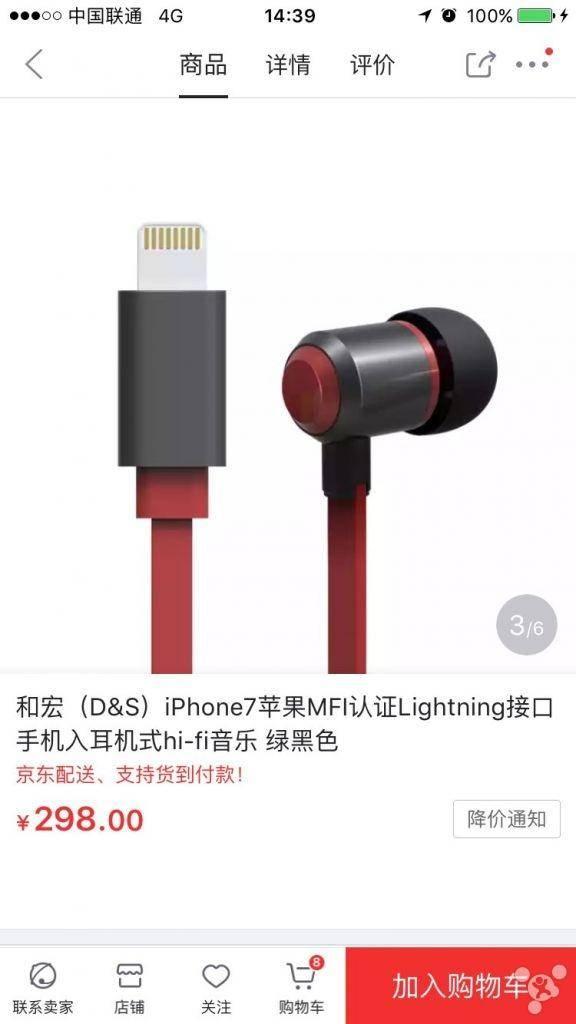 iPhone 7 no jack